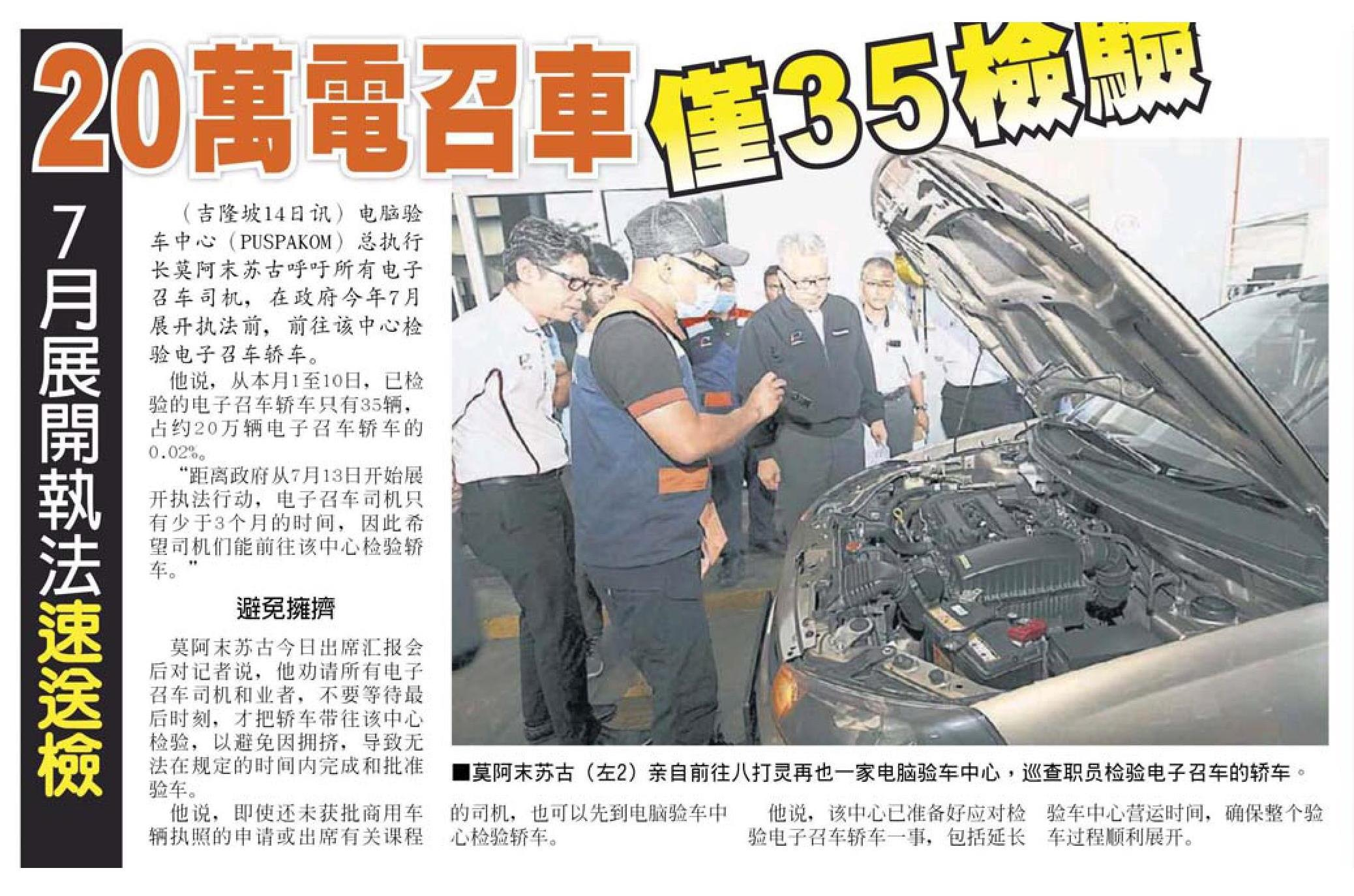 China Press_15.4_Only 35 out of 200,000 E-Hailing vehicles inspected