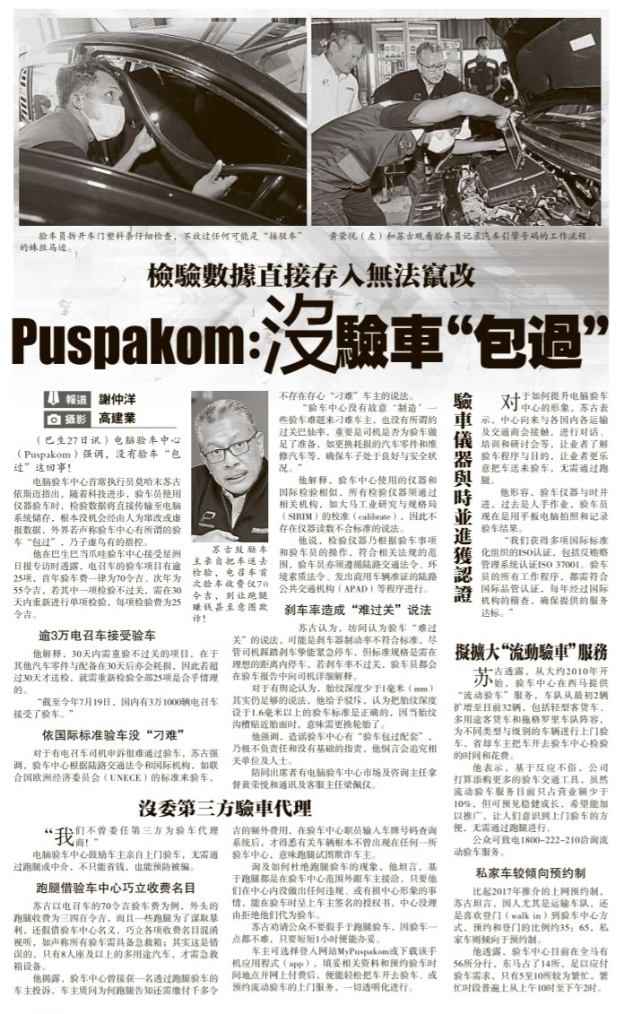 Sin Chew Daily Online_27.7_ Inspection data directly transmitted to server - PUSPAKOM no guaranteed pass